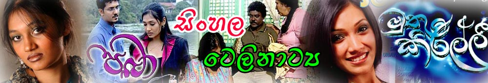 Sinhala Tele Drama