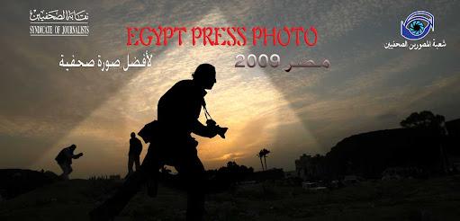 شعبة المصورين الصحفيين