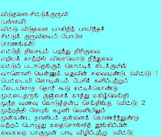 Bharathiar song lyrics