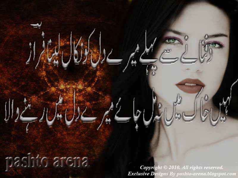 Attractive Picture With Faraz Poetry