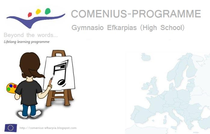 Comenius - High school of Efkarpia