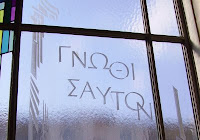 """Greek inscirption of """"Know Thyself"""" at Delphi Temple"""
