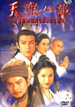 Thiên Long Bát Bộ - Demi Gods And Semi Devils (1996) Poster
