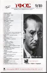 εξώφυλλο περιοδικού ΥΦΟΣ
