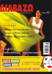 Kυκλοφόρησε το νέο τεύχος Φεβρουαρίου του περιοδικού ΔΙΑΒΑΖΩ