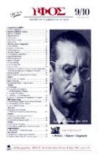 Λογοτεχνικά Περιοδικά (1974 κ.έ.)