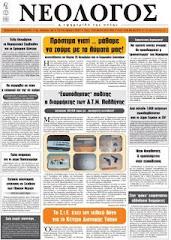 """Εφημερίδα """"Νεολόγος"""" Ανατολικής Αττικής"""