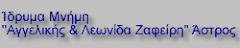ΒΙΒΛΙΟΘΗΚΗ ΙΔΡΥΜΑTOΣ  ΜΝΗΜΗΣ ΑΓΓΕΛΙΚΗΣ & ΛΕΩΝΙΔΑ ΖΑΦΕΙΡΗ
