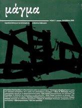 Μάγμα, τεύχος 3 -Κυκλοφόρησε στα βιβλιοπωλεία