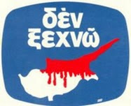 ΚΥΠΡΟΣ 1973-2017