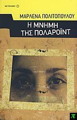 """ΜΑΡΛΕΝΑ ΠΟΛΙΤΟΠΟΥΛΟΥ - """"Η μνήμη της πολαρόιντ"""""""