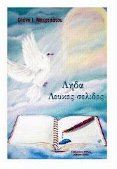 «Λήδα-λευκές σελίδες» μυθιστόρημα έκδοση του περιοδικού «Ύφος»