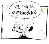 1988 - 2010
