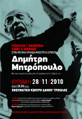 Συναυλια στην Τριπολη -