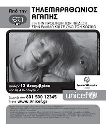 Στηρίζουμε το έργο της Unicef...