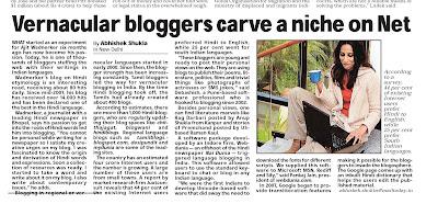 हिंदी ब्लॉगिंग से लेकर तमिल ब्लॉगिंग तक का जिक्र
