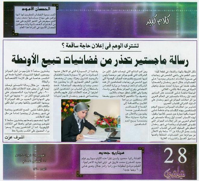 مقال بمجلة شـاشتى العدد 530 بتاريخ 13 - 8 - 2009