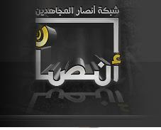 Ansar Al-Jihad Network