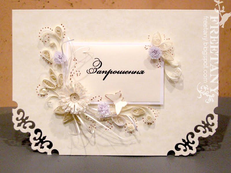 Приглашение на свадьбу своими руками квиллинг