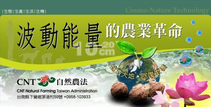 CNT自然農法