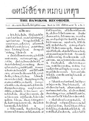 หนังสือพิมพ์ ฉบับแรกของไทย