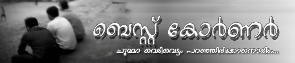ബെസ്റ്റ് കോര്ണര്
