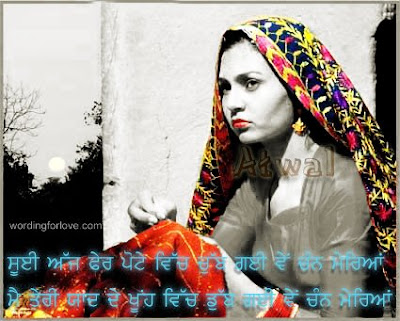 Sad+Love+Quotes+And+Sayings+In+Punjabi
