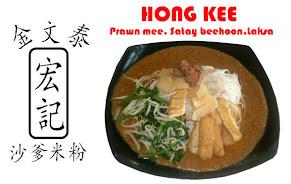 CLEMENTI HONG KEE SATAY BEE HOON
