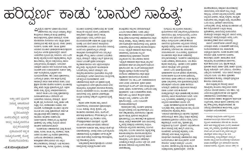 Essay On Importance Of Forest In Kannada Language - image 6