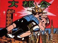 The dramatic final battle between Kenichi and Michi at the end of the Metropolis manga