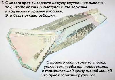 Рубашка из 10 рублей. 7 этап.