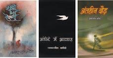 अमरजीत कौंके के हिंदी काव्य संग्रह