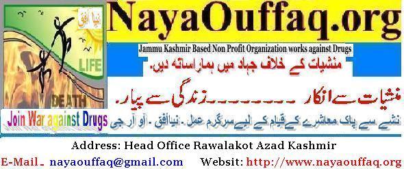 Jammu Kashmir Based NGo