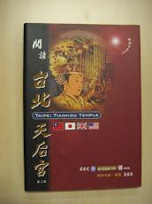 书籍-台北天后宫