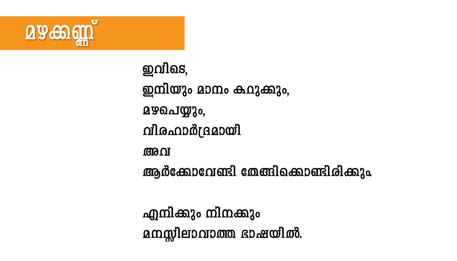 1600 x 914 jpeg 87kB, Kavithakal Image Search Results Malayalam Poems ...