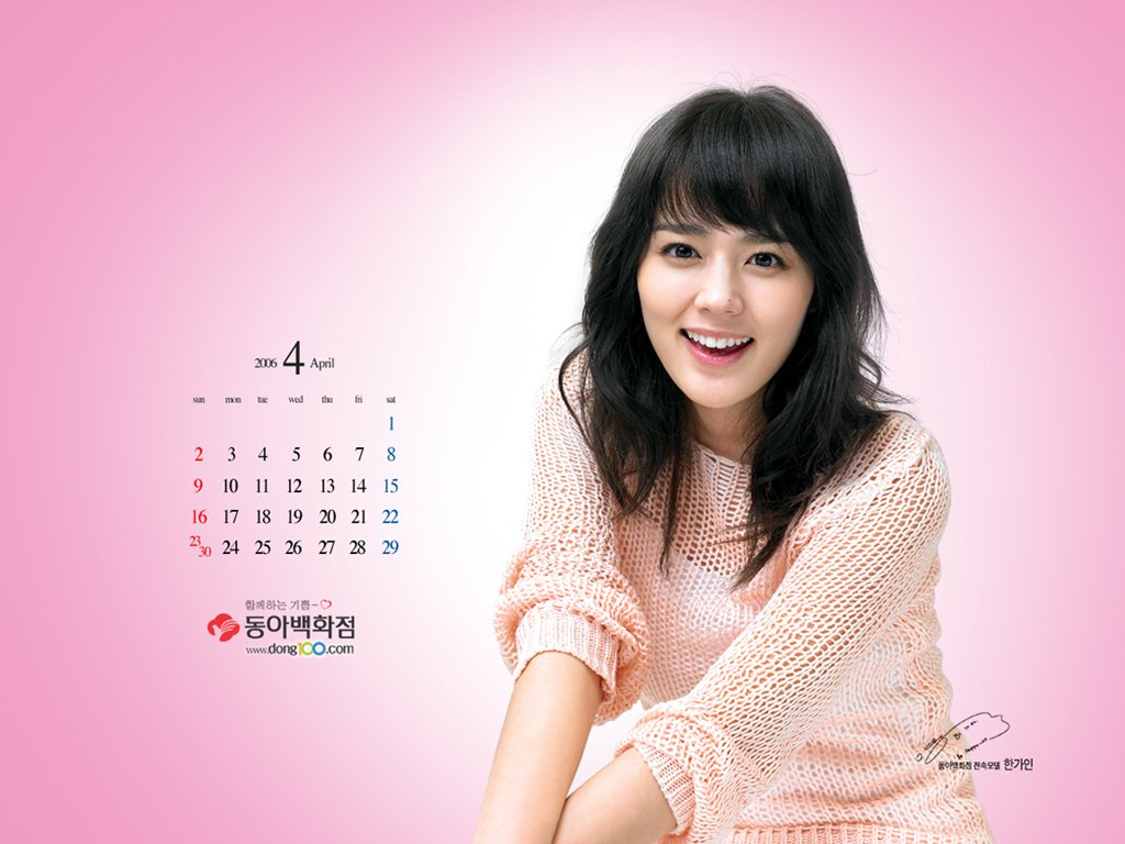 Han Ga In - Picture Gallery