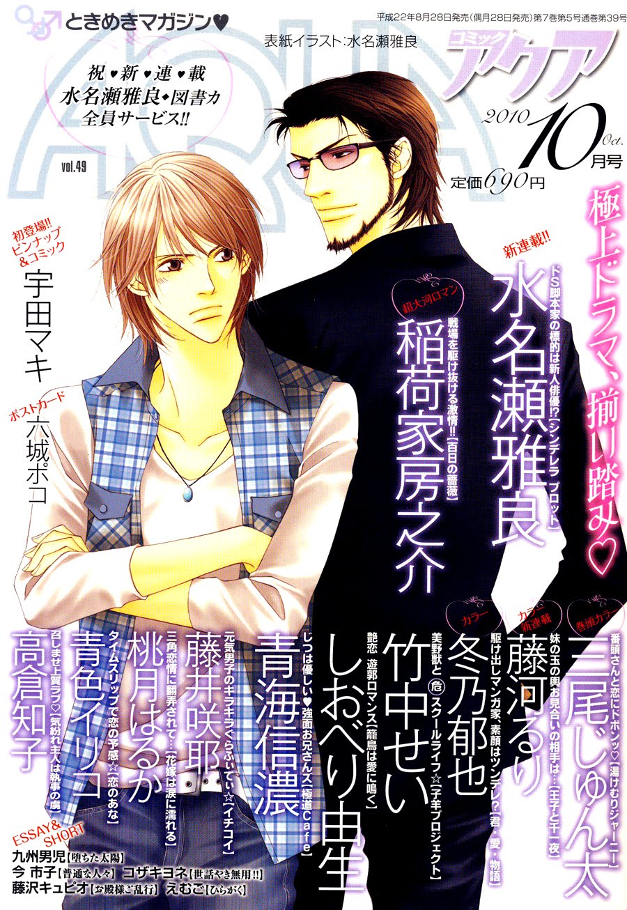 YAOI - Night: Cinderella plot - MINASE Masara