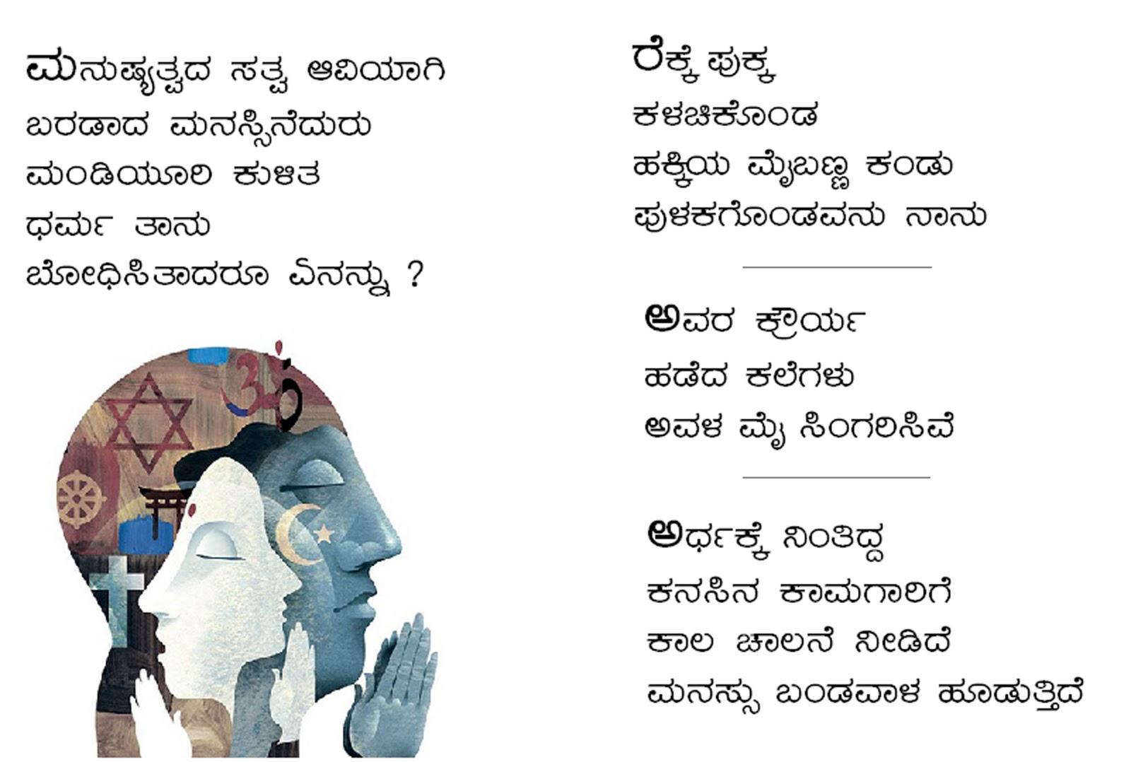 Kannada Kavana Related Keywords & Suggestions - Kannada Kavana Long ...