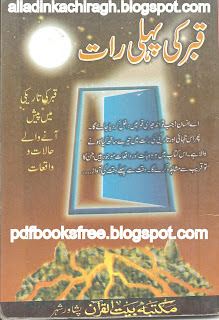 Download free Islamic Books in pdf
