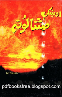 Download free Pashto Poetry book in pdf