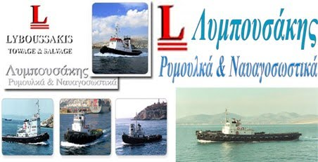 Lyboussakis Salvage & Towage