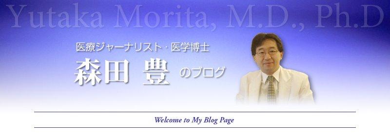 医療ジャーナリスト・医学博士 森田豊のブログ