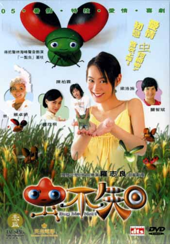 Bug me Not VostFr pour toute la famille Asian Movie preview 0