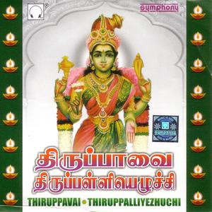 32 thoughts on Thiruppavai in English