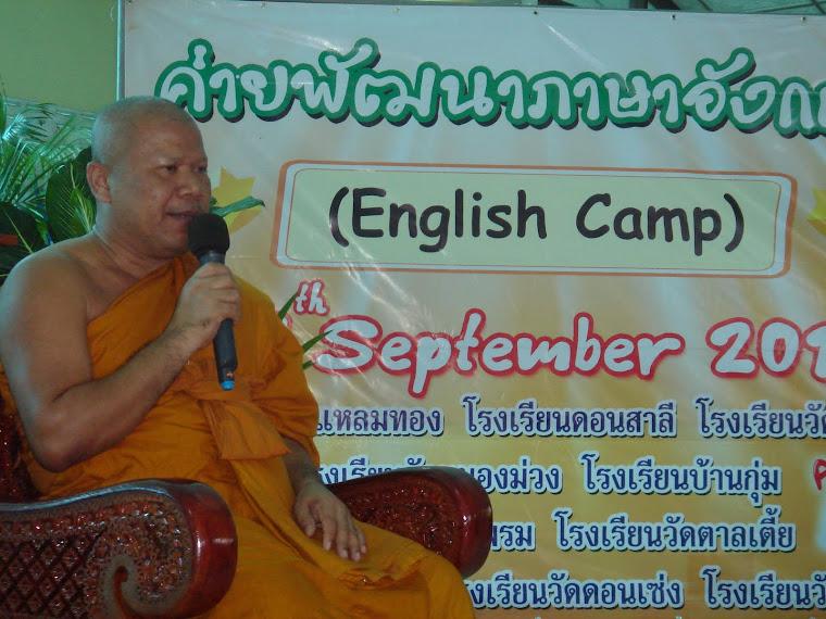 กิจกรรมค่ายพัฒนาภาษาอังกฤษ (English Camp)