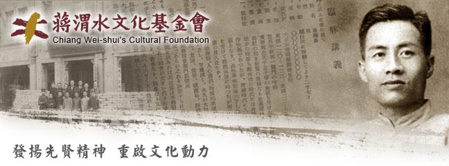財團法人蔣渭水文化基金會部落格