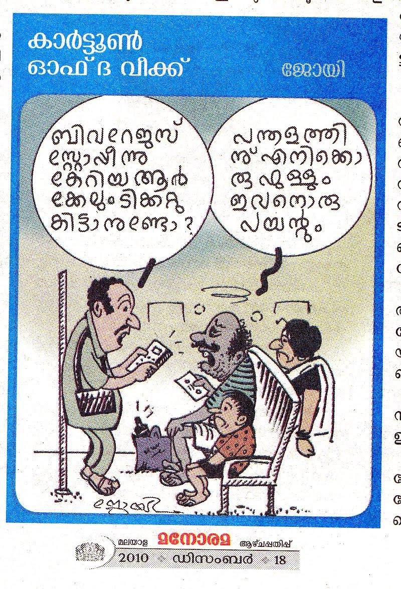 Cartoonist Joy Kulanada Posted by Joy Kulanada at 9:38
