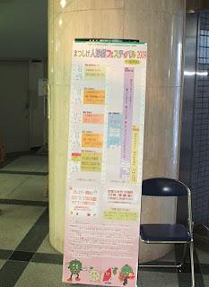 手作りプログラム看板