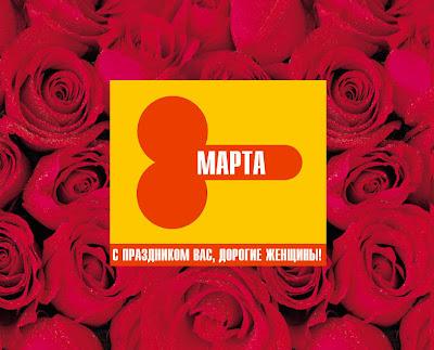 С 8 марта -  международным женским днем, праздником весны, любви. Открытка