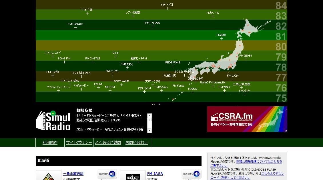 Estações de rádio de Japão - Ouça Online